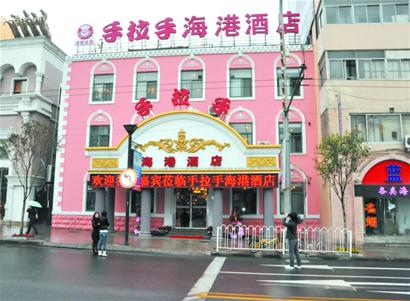 青岛手拉手酒店管理集团——