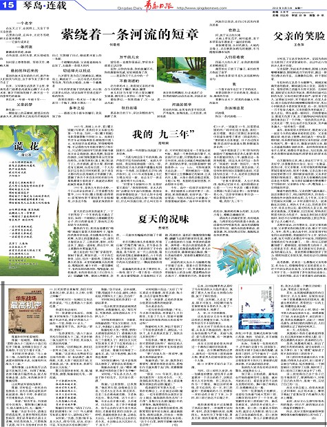 父亲的笑脸-青岛报纸电子版