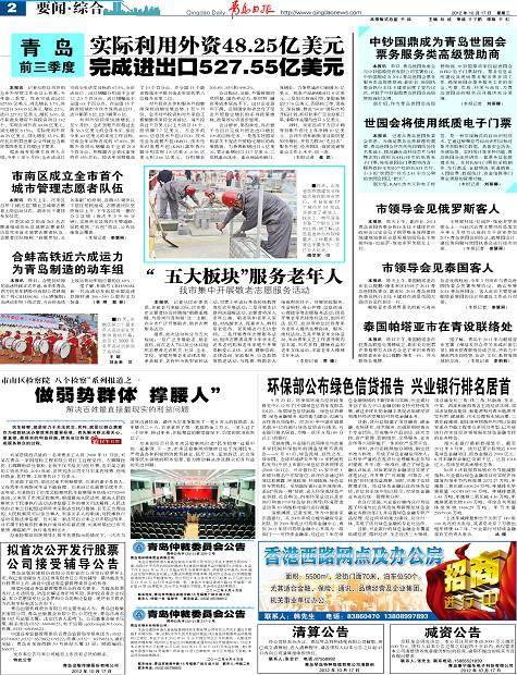 """""""五大板块""""服务老年人-青岛报纸电子版"""