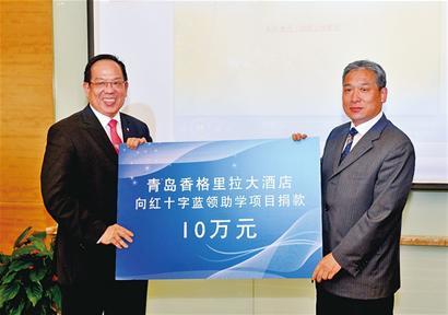■昨日,青岛市红十字会和青岛香格里拉大酒店在青岛酒店管理学院举