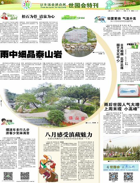 青岛报纸电子版 世园会 生态理念贯穿始终 图片合集
