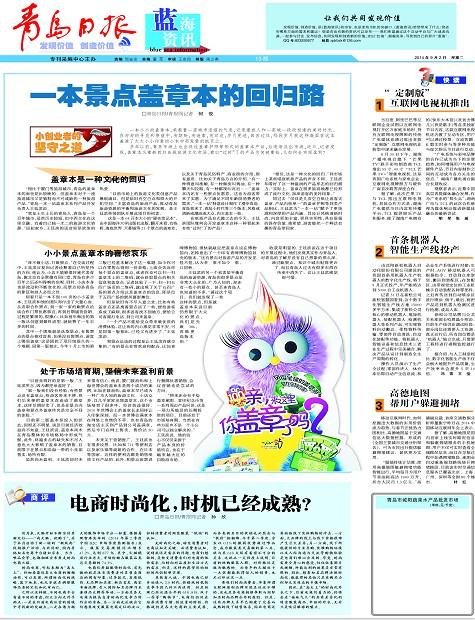 广州手绘地图电子版