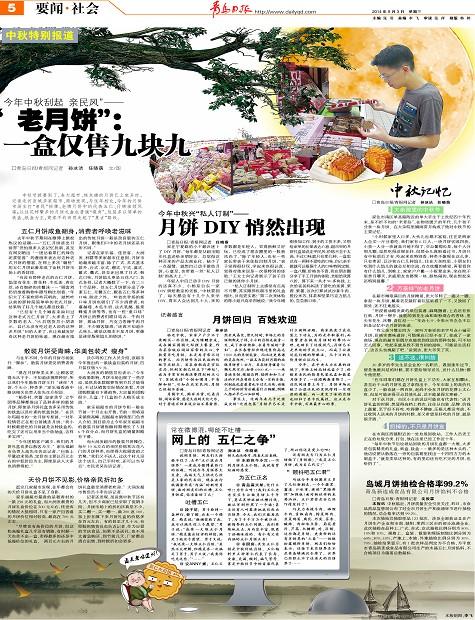 """""""老月饼"""":-青岛报纸电子版"""