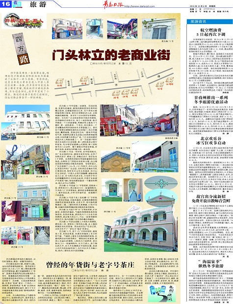 旅游资讯-青岛报纸电子版