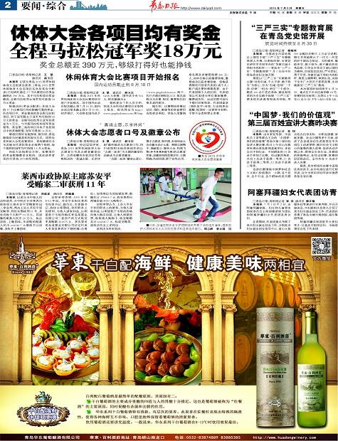 要闻·综合 ·全程马拉松冠军奖18万元 ·莱西市政协原主席苏安平受贿图片