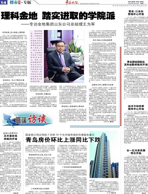 合一红木家具展明日开始-青岛报纸电子版