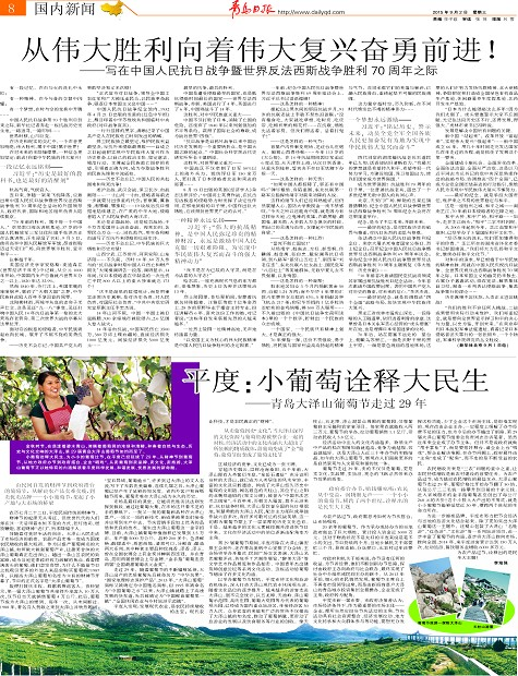 平度:小葡萄诠释大民生-青岛报纸电子版