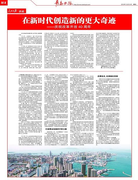 八大中央委员_2017年6月,时任中共中央政治局委员,中组部部长赵乐际在山东