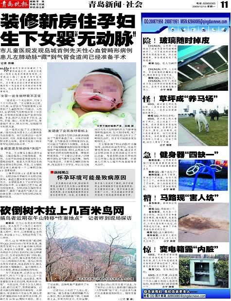"""""""今天上午,在市儿童医院内一科,王文棣主任给记者讲着她刚刚"""