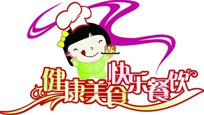 中国饭店协会名厨委员会 标志 矢量图
