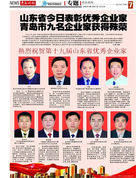 山东省今日表彰优秀企业家青岛市九名企业家获得殊荣