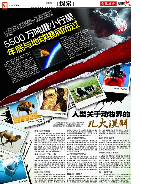 5500万吨重小行星 年底与地球擦肩而过-青岛报纸电子版