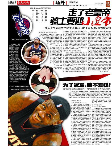 2011年nba选秀前14位球队-青岛报纸电子版