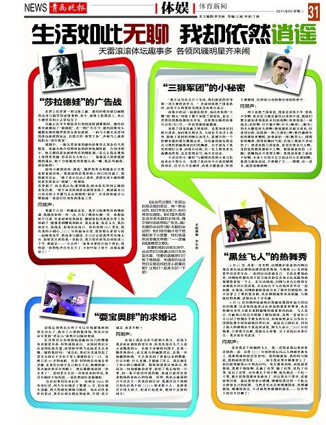 青岛报纸电子版