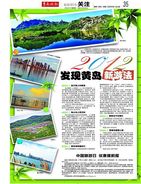 优惠提前报               2012年05月17日               版面导航