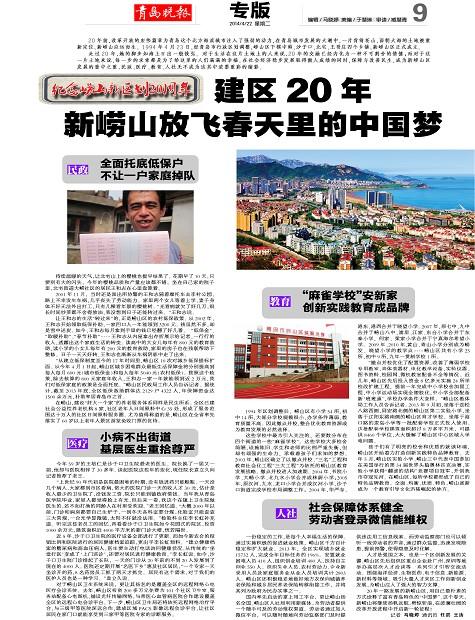 新崂山放飞春天里的中国梦-青岛报纸电子版
