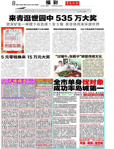 """""""过端午,包粽子""""感受传统文化-青岛报纸电子版"""
