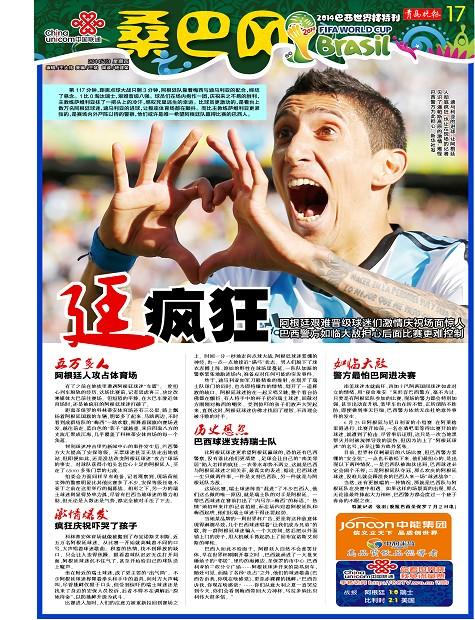 37图集电子版世界杯报纸-甘12j8 37图集电子版