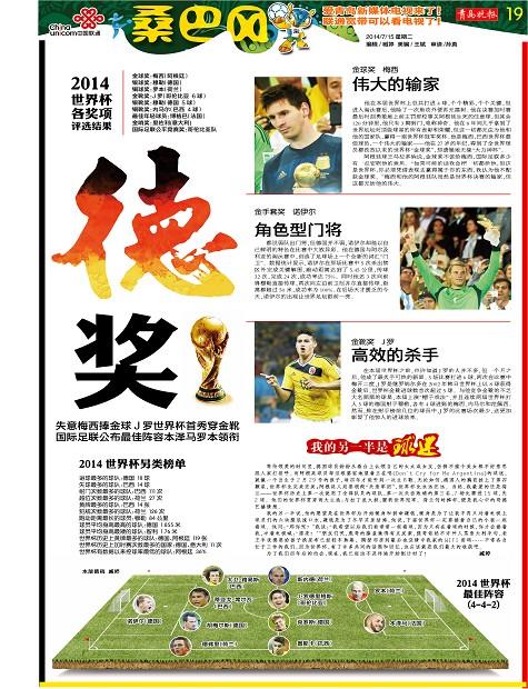 克洛泽世界杯报纸
