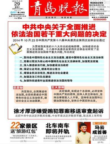青岛晚报 2014-10-29