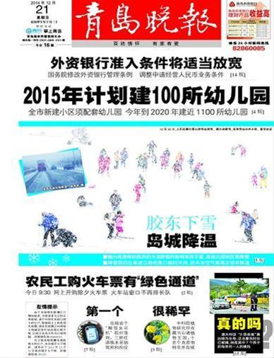 青岛晚报 2014-12-21