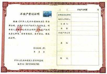 《不动产权证书》,《不动产登记证明》样本