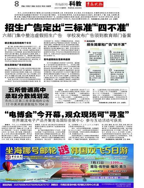 五所普通高中划定分数线录取-青岛教学电子版报纸足球高中云百度图片