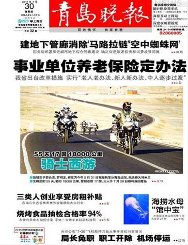 青岛晚报 2015-7-30
