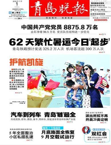 青岛晚报 2016-7-1