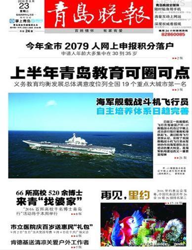 青岛晚报 2016-8-23