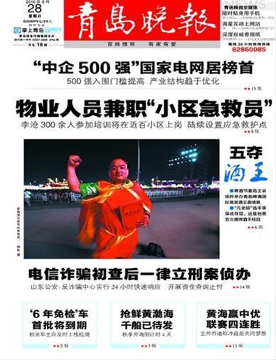 青岛晚报 2016-8-28