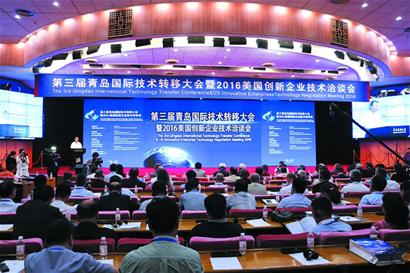 第三届青岛国际技术转移大会开幕