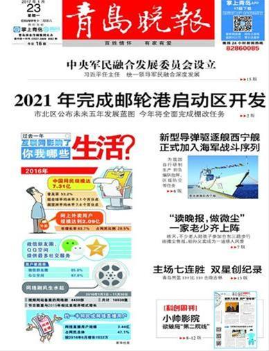 青岛晚报 2017-1-23