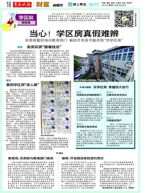 学区房真假难辨-青岛报纸电子版