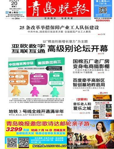 青岛晚报 2017-6-20