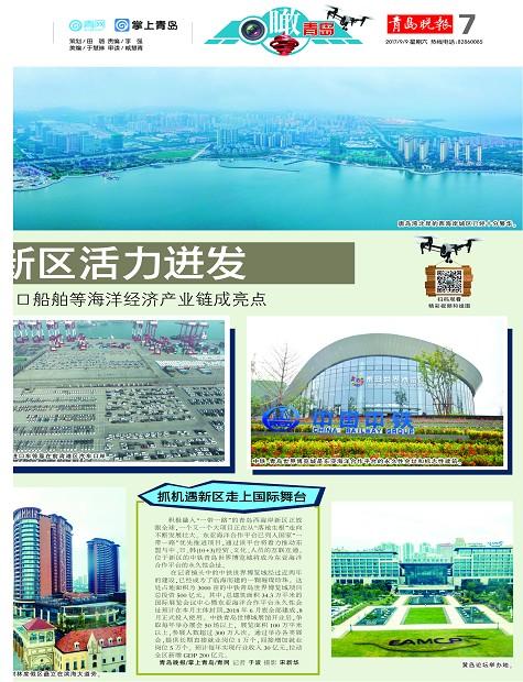 港口船舶等海洋经济产业链成亮点-青岛报纸电子版
