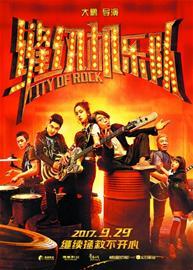 大鹏执导的第二部电影《缝纫机乐队》将于9月29日全国上映.