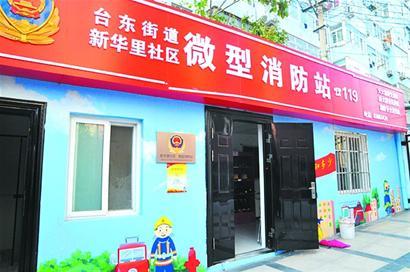 由警务接待室,心理咨询室,微型消防站等组成.