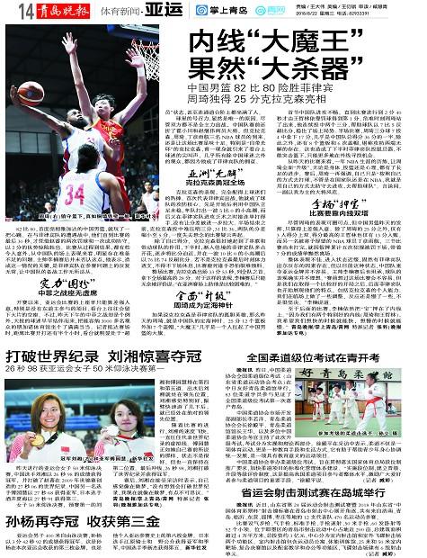 体育新闻-青岛报纸电子版