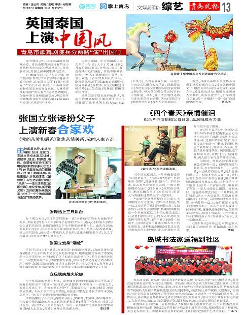 《四个春天》亲情催泪-青岛报纸电子版