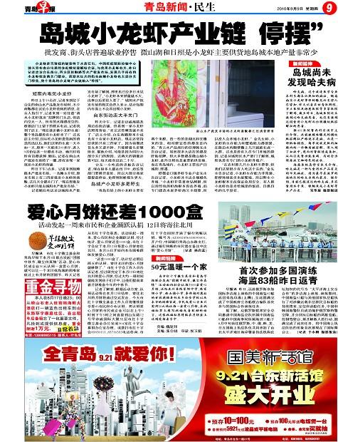 """第09版 青岛新闻 ·岛城小龙虾产业链""""停摆"""" ·爱心"""