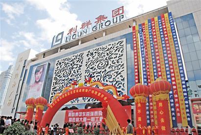 """利群集团总裁徐恭藻表示""""利群东营瑞泰购物广场的发展潜力和当地消费"""