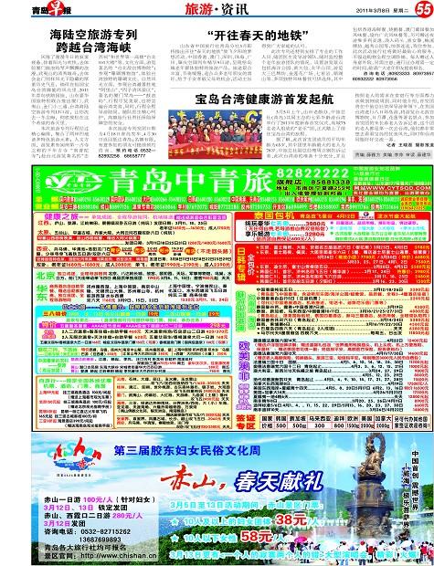 """""""开往春天的地铁""""-青岛报纸电子版"""