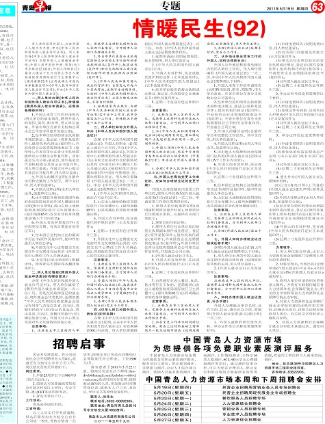 招聘启事-青岛报纸电子版图片