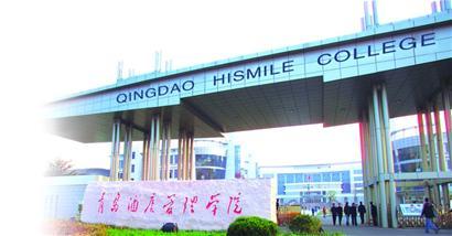 青岛酒店管理职业技术学院
