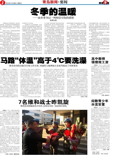 工资名字领报纸绩效-青岛教师电子版你的高中高中黑板报图片