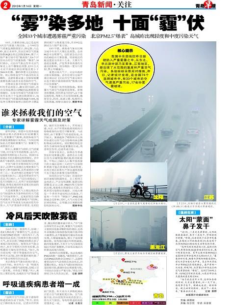 全国33个城市遭遇雾霾严重污染 北京pm2.5爆
