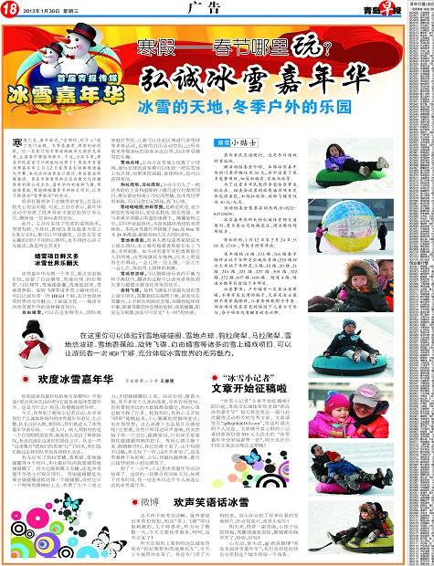 滑雪报纸版面设计