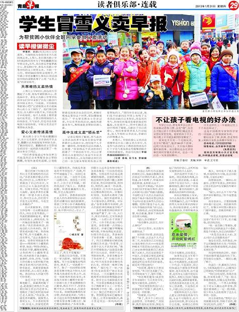 学生冒雪义卖早报-青岛报纸电子版