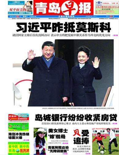 青岛早报 2013年03月23日